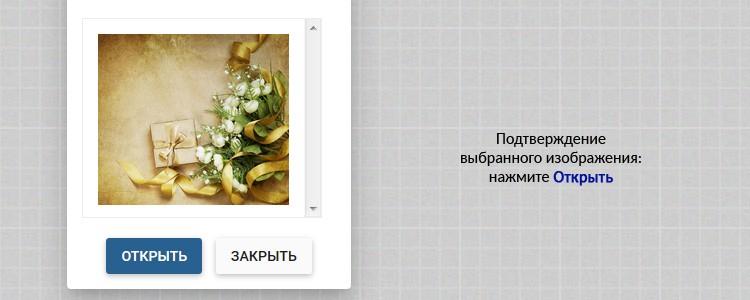 Онлайн создание открыток с текстом, шебби