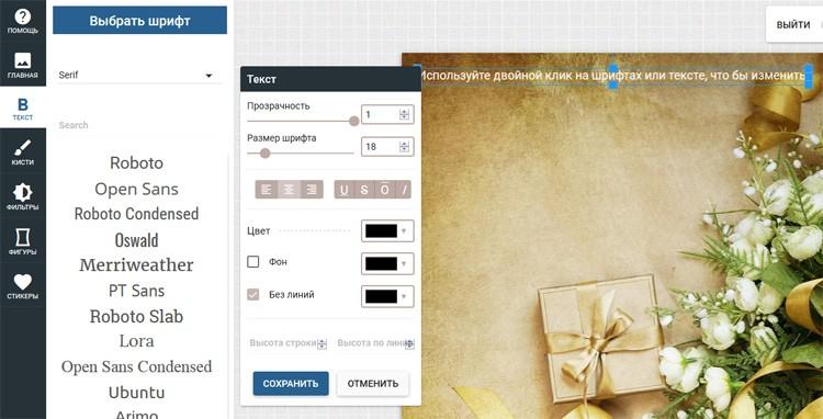 Добавь свой текст в открытку онлайн