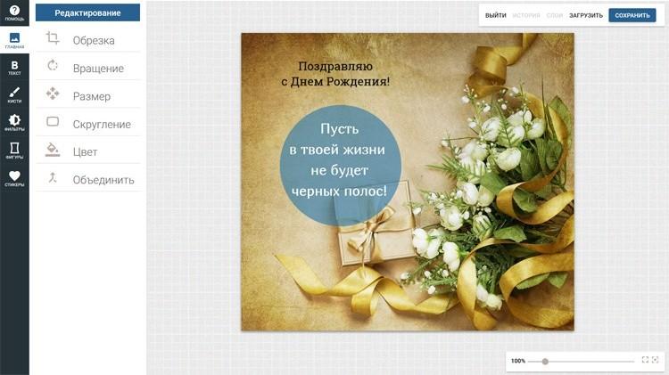 Бесплатный конструктор открыток добавь свой текст в открытку из